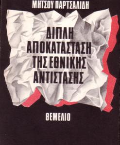 dipli-apokatastasi-ethnikis-antistasis.jpg