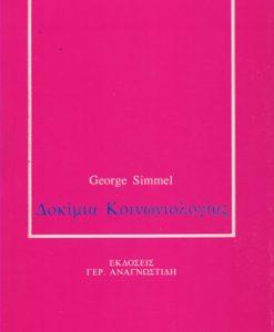 dokimia-koinoniologias.jpg