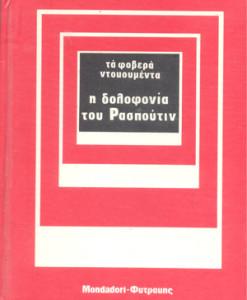 dolofonia-tou-raspoutin.jpg