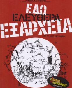 edw-eleutheria-eksarxeia.jpg
