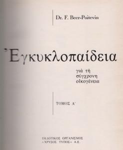 egkiklopaideia-gia-ti-sighroni-oikogeneia.jpg