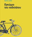 egomio_tou_podilatou_cover.png