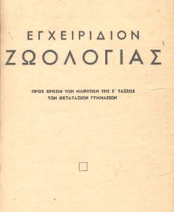 egxeiridion-zoologias.jpg