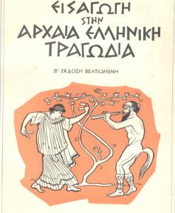 eisagogh_sthn_arxaia_ellinikh_tragodia.jpg
