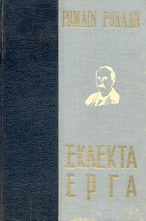 eklekta-erga---romain-rollan.png