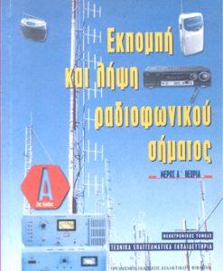 ekpompi-kai-lipsi-radiofonikou-simatos.jpg