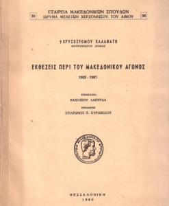 ekthesis-peri-tou-makedonikou-agonos---kalafati.jpg