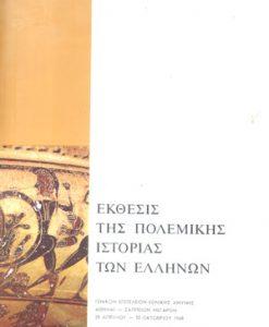 ekthesistispolmikisistorias.jpg