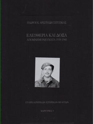 eleytheria-kai-doxa.jpg