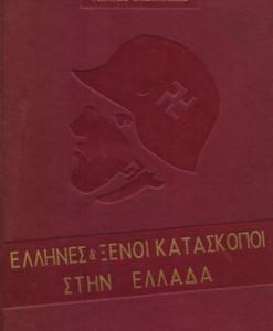ellines-kai-xenoi-kataskopoi.jpg