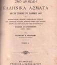 ellinika-asmata.jpg