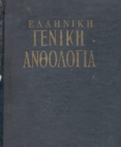 elliniki-geniki-anthologia.jpg