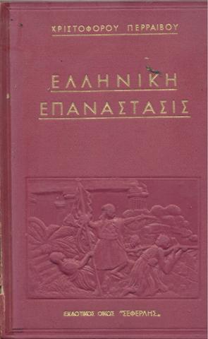 elliniki_epanastasis.jpg