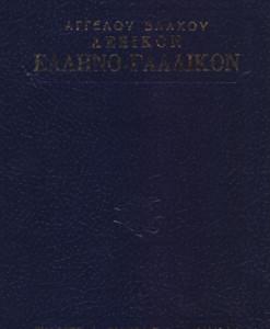 ellinogallikon_lexikon_blaxou_aggelou