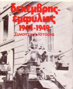 emfilios-1949.jpg