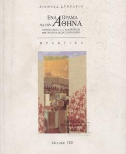 ena-orama-gia-tin-athina.jpg