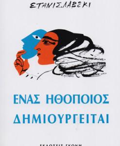 enas-ithopios-dimiourgeitai.jpg