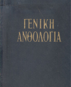 eniki-anthologia.jpg