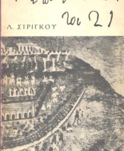 epanastasi-21.jpg