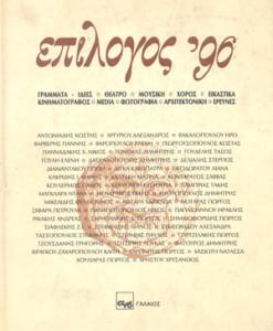 epilogos96.jpg