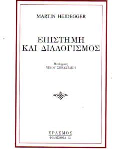 epistimi-kai-dialogismos.jpg