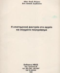 epistimoniki-fantasia-sto-arxaio-pezografima.jpg