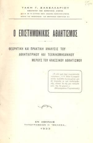 epistimonikos-athlitismos.jpg