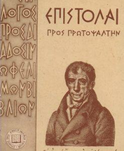 epistolai-pros-protopsaltin.jpg