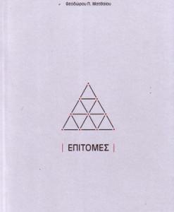 epitomes.jpg