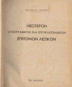 epitomo-lexiko-iliou.jpg
