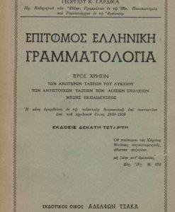 epitomos-elliniki-grammatologia.jpg