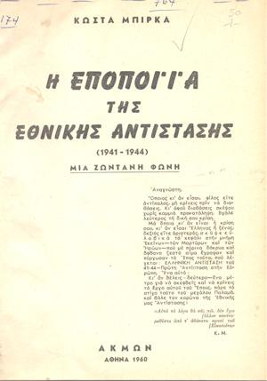 epopoiia-tis-ethnikis-antistasis.jpg