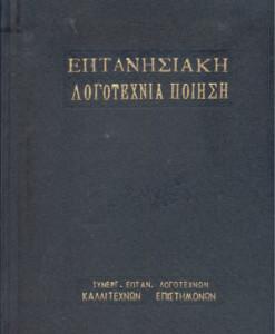 eptanisiaki-logotexnia.jpg
