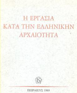 ergasia-kata-tin-ellinikin-arxiotita