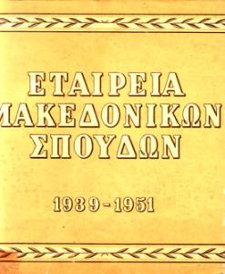 etairia-makedonikon-spoudon.jpg