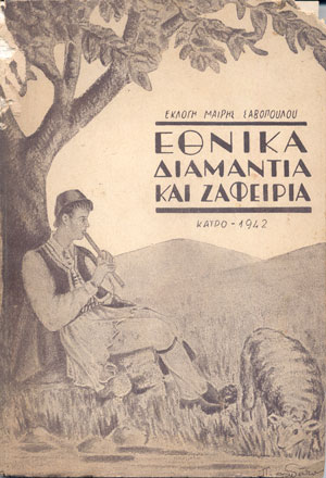 ethnika-diamantia-kai-zafiria.jpg
