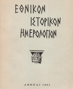 ethnikon-istrorikon-imerologion-1961.jpg