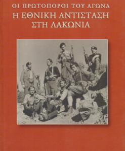 etniki-antistasi-lakonia