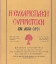 euxariastiaki-symmetoxi.jpg