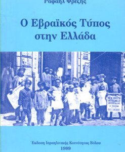 evraikos-tipos-stin-ellada.jpg
