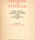 evripidis.jpg