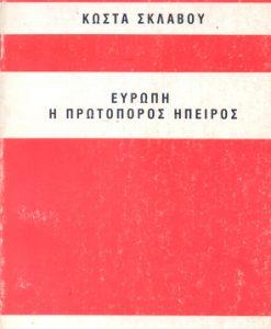 evropi-i-protoporos-ipeiros--sklavos.jpg