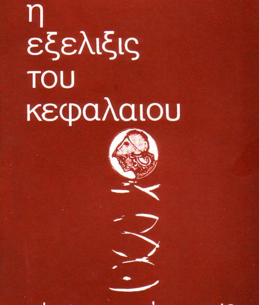 exelixis-tou-kefalaiou.jpg