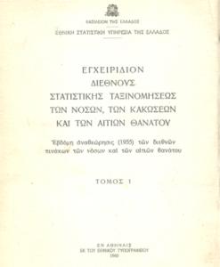 exgeiridion-statistikis.png