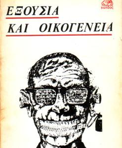 exousia-kai-oikogeneia--marcuse.jpg