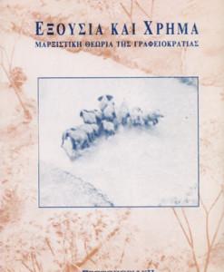 exousia-kai-xrima.jpg