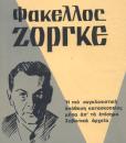 fakellos-zorgke.png