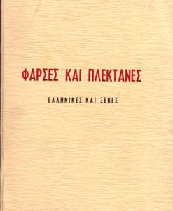 farses-kai-plektanes-koukeidi.jpg