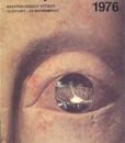 festival-1976.jpg
