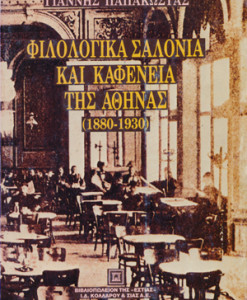 filologika-salonia.jpg
